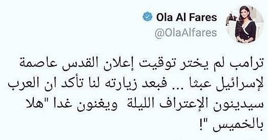 تغريدة علا الفارس مذيعة mbc عن القدس التى تسببت فى وقفها عن العمل