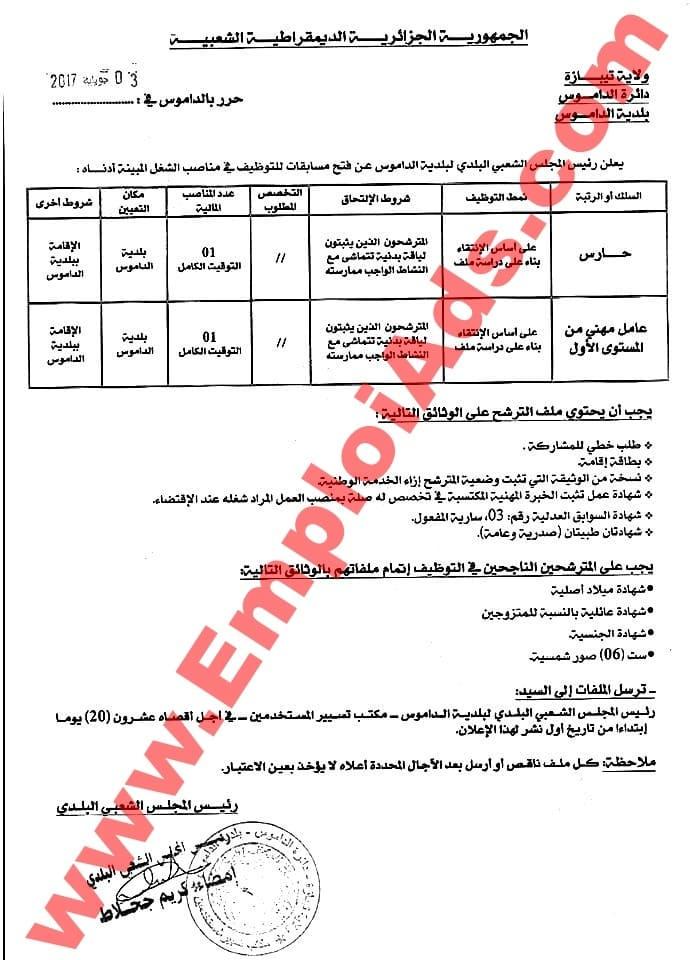 إعلان مسابقة توظيف ببلدية الداموس ولاية تيبازة جويلية 2017