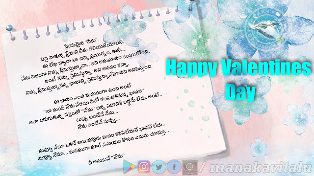 Prema lekha valentines day love letter images download