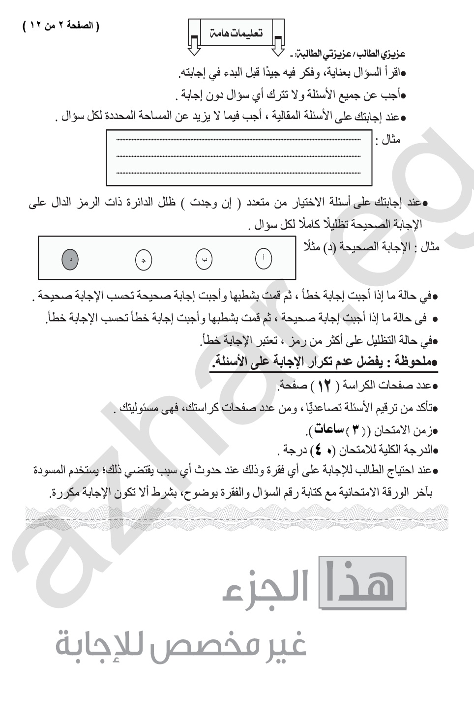 اجابات 100 قطعة نحو كتاب الامتحان pdf 2019