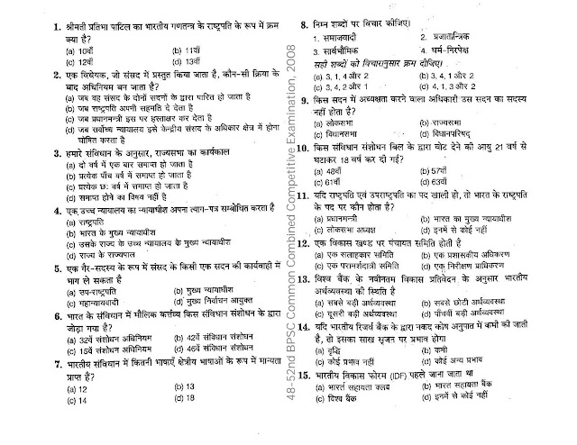 BPSC-48-52nd-Common-Combined-Pre-Exam-question-bank
