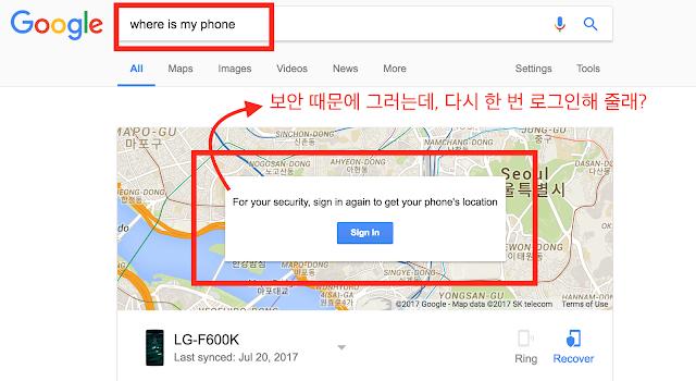 (안드로이드 팁) '내 휴대폰' 찾는 간단한 방법