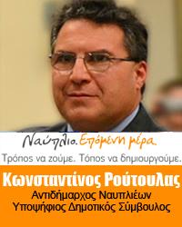ΝΑΥΠΛΙΟ ΕΠΟΜΕΝΗ ΜΕΡΑ