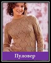 Jenskii pulover s krupnim uzorom svyazannii spicami so shemoi i opisaniem raboti
