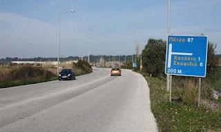 Αυτοκινητόδρομος Πάτρα-Πύργος: για έγκριση Φακέλου και ένταξη στο ΕΣΠΑ