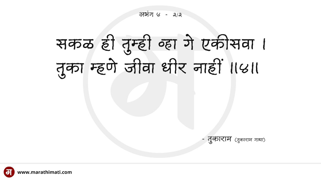 तुकाराम गाथा - अभंग ४ - भाग ३/२ | Tukaram Gatha - Abhang 4 - Part 3/3