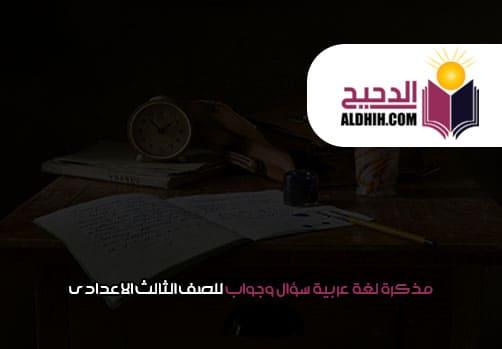 مذكرة لغة عربية سؤال وجواب للصف الثالث الاعدادى الترم الثانى