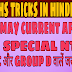 21 MAY CURRENT AFFAIRS IN HINDI
