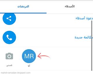 شرح طريقة حذف القصص في الايمو Explain how to delete stories in imo