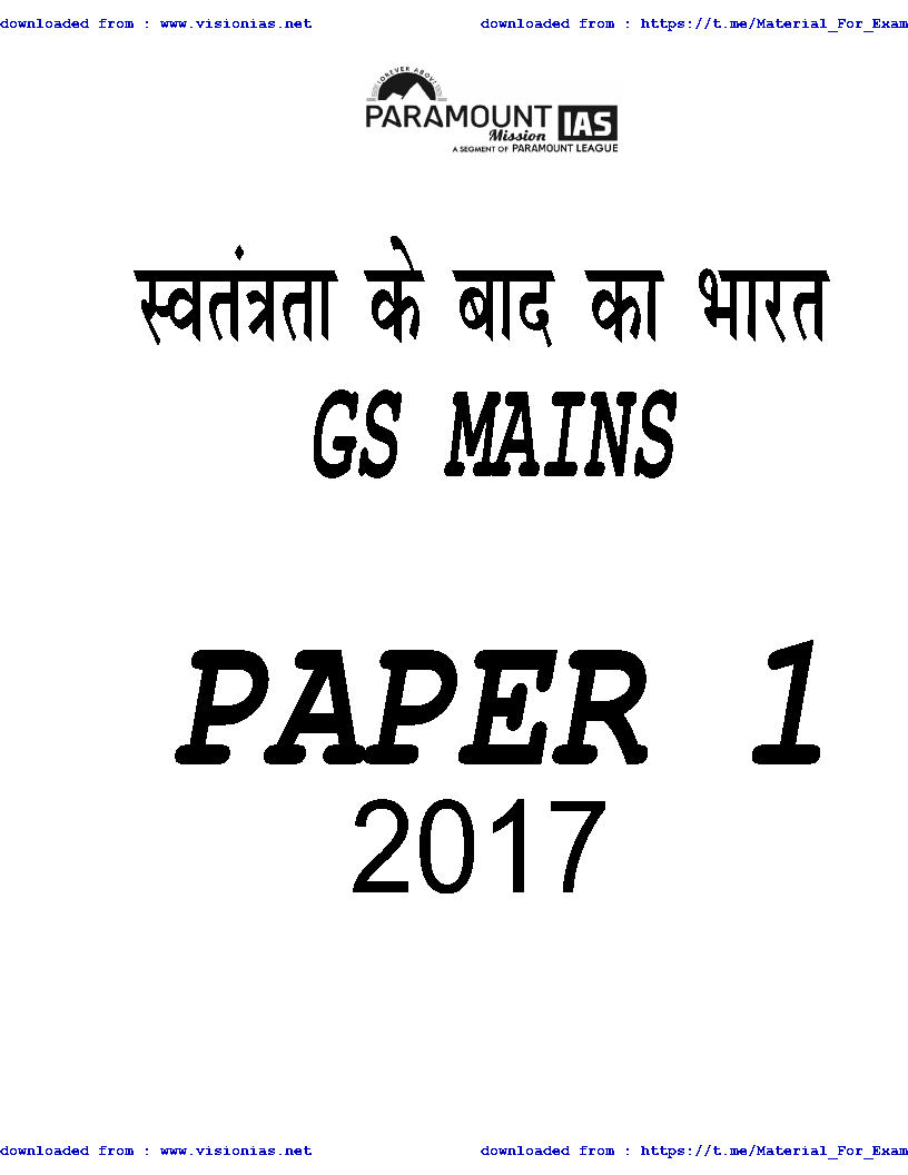 India Since Independence Pdf