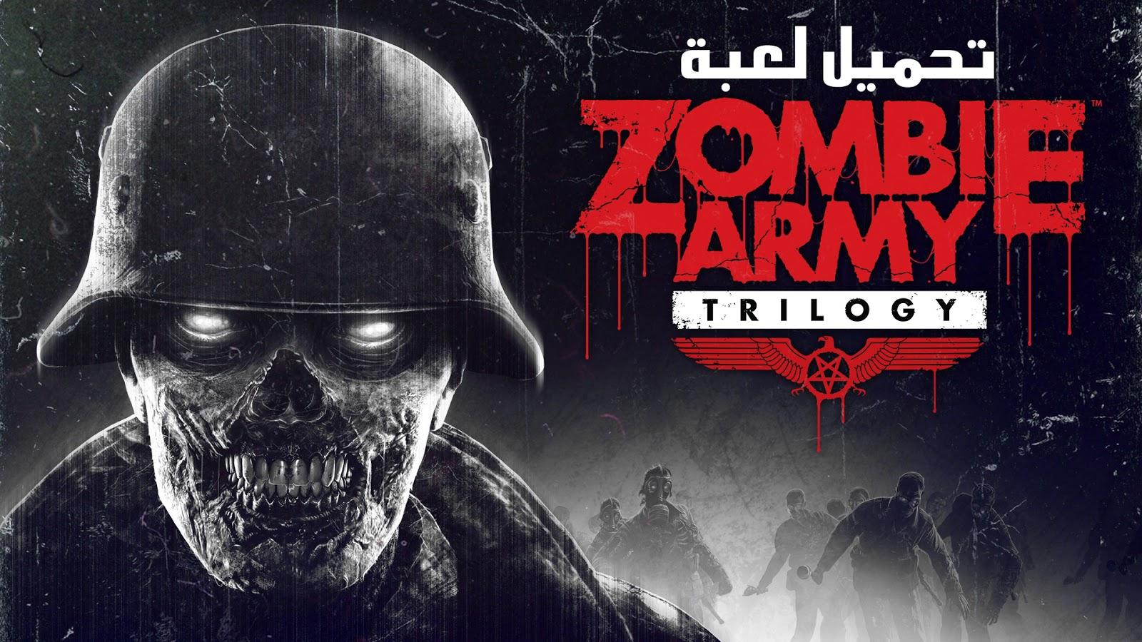 تحميل لعبة Zombie Army Trilogy برابط واحد مباشر للكمبيوتر