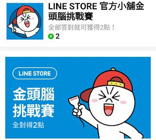 LINE STORE 官方小舖金頭腦挑戰賽 答案/解答
