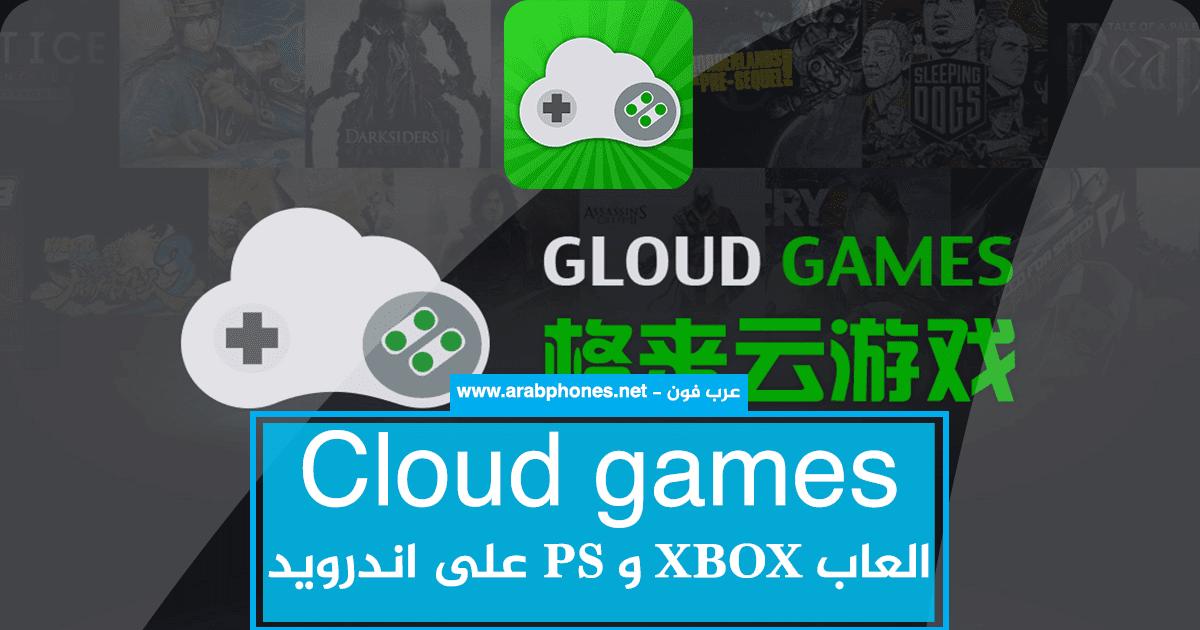 تحميل برنامج cloud games بدون vpn