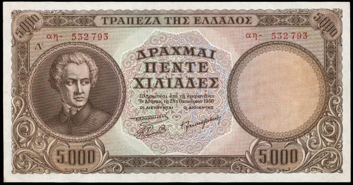 Greece 5000 Drachmai banknote 1950 Dionysios Solomos|World ...