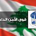 القبض على عصابة سرقة سيارات من مكاتب التأجير في النبطية وتهريبها الى سوريا
