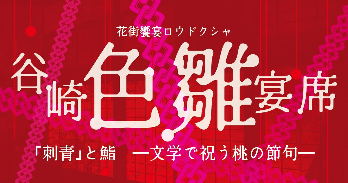 谷崎色雛宴席 饗宴ロウドクシャ