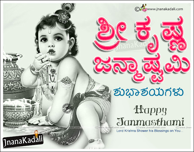 Here is Krishna Bhagwan Janmashtami wishes and greeting ecards and mobile sms messages here,Lord Krishna Janmashtami wishes cards with quotes,Download free and enjoy,Happy Krishna Janmashtami Wishes Cards with SMS and Quotes in kannada,Happy Janmashtami in kannada,Hindu Festivals in kannada,Janmashtami in kannada, Janmashtami Cards in kannada,Janmashtami Poems in kannada,Janmashtami Wallpapers in kannada,Janmashtami Wishes in kannada,Happy Krishna Janmashtami Quotes and SMS with Cards in kannada,Krishna Janmashtami Greeting Card with Quotes in kannada,Krishna Janmashtami Greeting Cards with SMS,Happy Krishna Janmashtami Greeting Cards with Quotes in kannada,Happy Krishna Janmashtami Greeting Quotes and SMS in English with Wishes Cards in kannada
