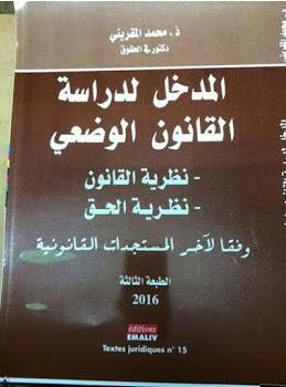 تحميل كتاب المدخل لدراسة القانون الوضعي pdf نظرية الحق - نظرية القانون
