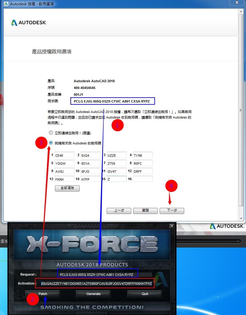 Autodesk AutoCAD 2018 32bit 繁體中文版 + 破解教學 @ 軟件集中 :: 痞客邦