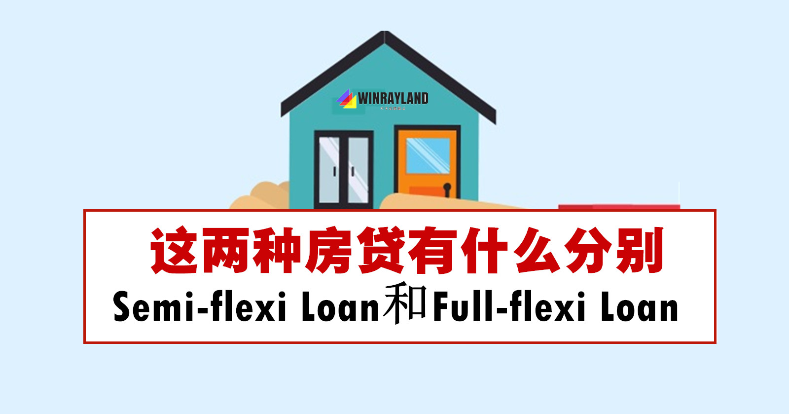 Semi-flexi Loan和Full-flexi Loan有什么分别,一起来看看