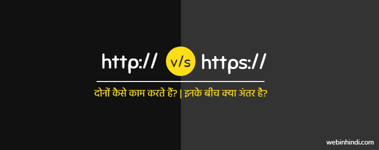 what-is-http-and-https-in-hindi