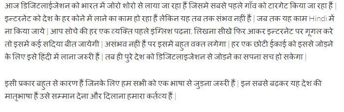 Hindi Diwas 2016 Speech, Poem, Anchoring Speech, kavita For School