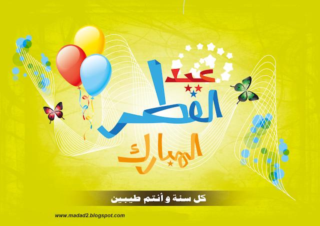 بطاقات أنيقة عيد الفطر المبارك تحياتي بالتمنيات الصور
