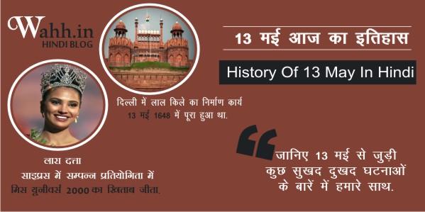 13-May-Aaj-Ka-itihaas-History