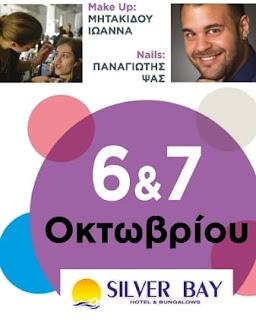 Έρχεται στις 06 Οκτωβρίου στην Μυτιλήνη το πιστοποιημένο σεμινάριο NAILS & MAKE UP με τους Ιωάννα Μητακίδου και Παναγιώτη Ψας