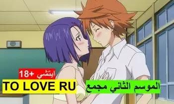 TO LOVE RU تحميل ومشاهدة الموسم الثاني من الحلقة 01 الى 12 مجمع