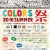 2016COLORS祭り!開催のお知らせ!!