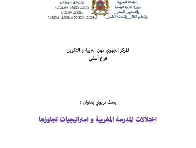 بحث تربوي اختلالات المدرسة المغربية و استراتيجيات تجاوزها