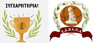 Συγχαρητήρια της Ένωσης  σε Ολυμπιακό  (εφηβικό) και Φάρο  (νεανίδες) για την κατάκτηση του πρωταθλήματος
