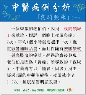 吉安中醫診所: 十月 2013