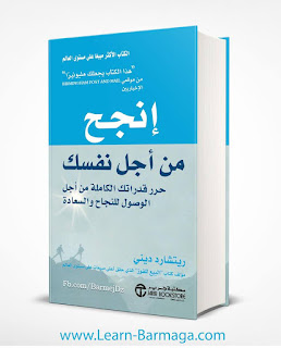 كتاب انجح بنفسك Pdf ' حرر قدراتك الكاملة من اجل الوصول الى النجاح والسعادة '