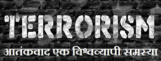 Terrorism A Global Problem Essay in Hindi