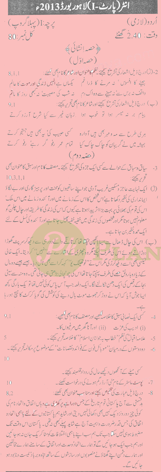 Past Papers of Urdu Inter part 1 Lahore Board 2013