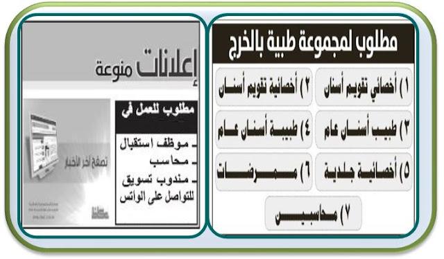 وظائف الرياض السعودية اليوم الاربعاء 16 يناير 2019 ١٠ جمادى الأولى ١٤٤٠