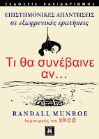 http://www.culture21century.gr/2015/12/randall-munroe-book-review.html