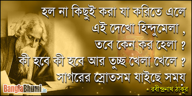 Rabindranath Tagore Bengali Quote Photos