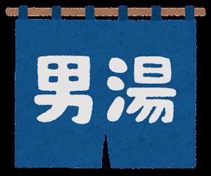 湯のれんのイラスト(男湯)