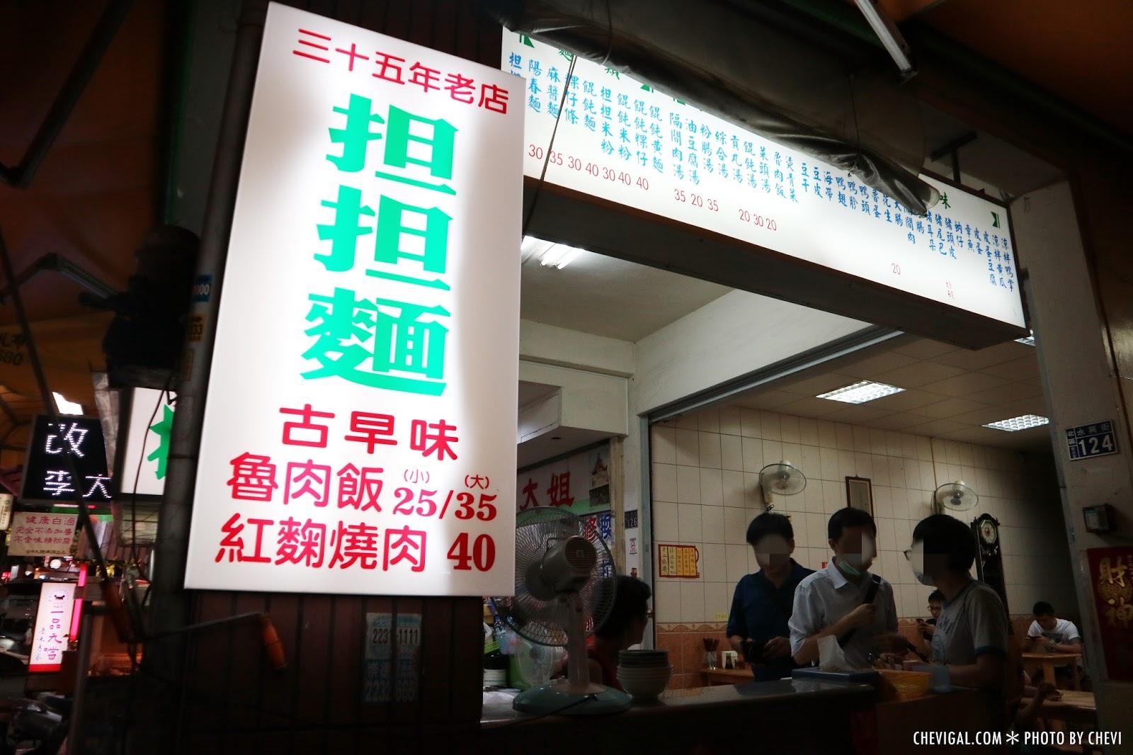 IMG 0621 - 台中北區│詹記擔擔麵。永興街飄香三十五年老麵店。平價的古早好味道