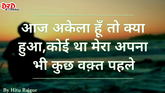 Hindi Shayari Collection | aaj akela hoon to kya hua,   koee tha mera apana bhee,   kuchh vaqt pahale,