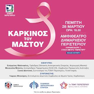Ιατρική εκδήλωση με θέμα «Καρκίνος του Μαστού»
