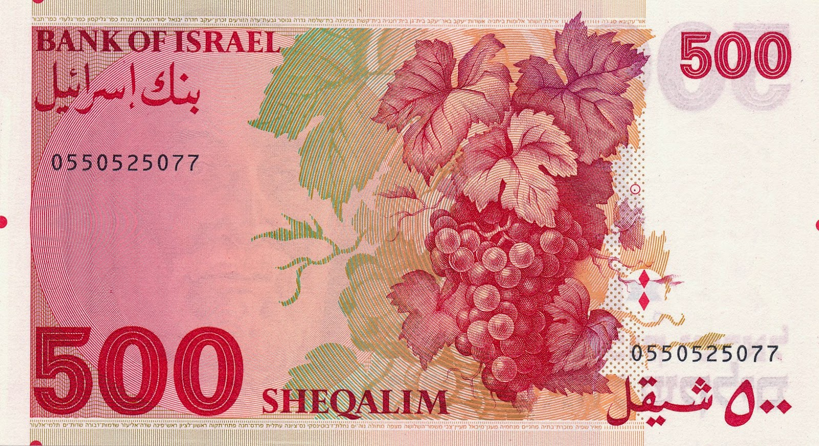 Israel banknotes 500 Shekels bank note 1982