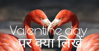 Valentine day par kya kare