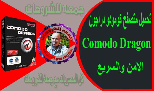 متصفح كومودو دراجون  Comodo Dragon 72.0.3626.121