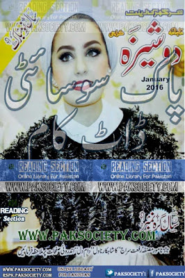 Dosheeza Digest January 2016 pdf