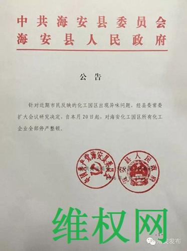 中国民主党迫害观察员:南通市中级法院委托海安县法院将于明天突击对孟海霞案二审宣判(图)