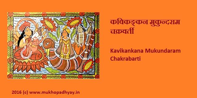 Kavikankanam Mukundaram Chakravarti कविकङ्कन मुकुन्दराम चक्रवर्ती কবিকঙ্কন মুকুন্দরাম চক্রবর্তী